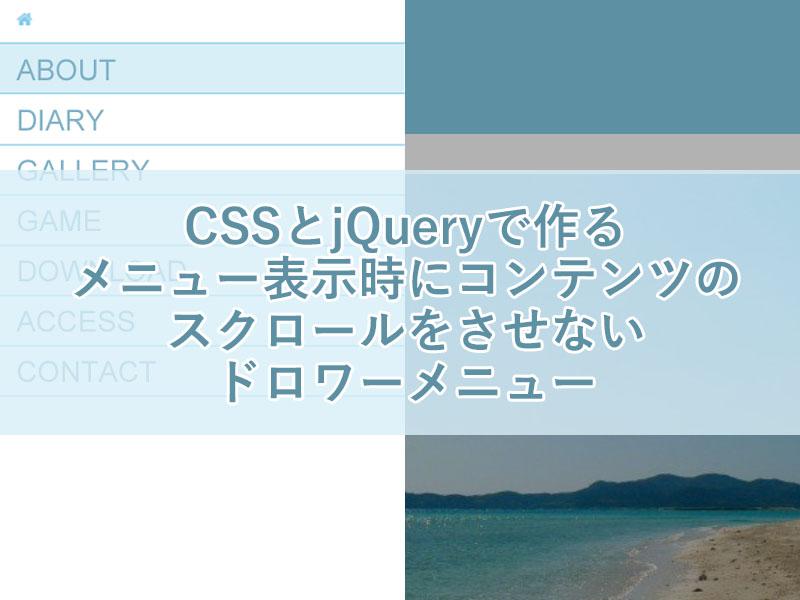 CSSとjQueryで作るメニュー表示時にコンテンツのスクロールをさせないドロワーメニュー