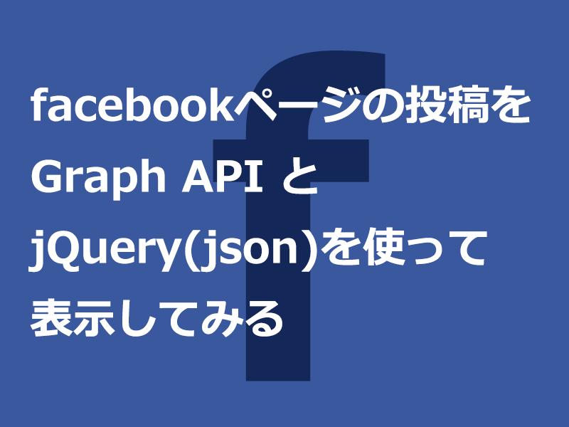 facebookページの投稿一覧をGraphAPIとjQuery(json)で表示してみる