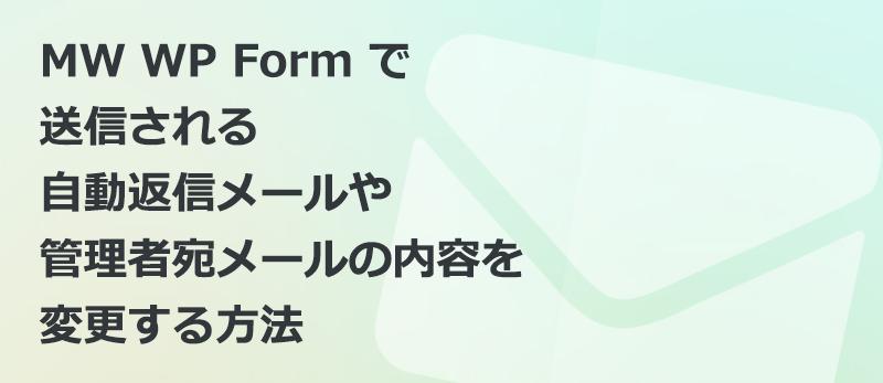 MW WP Form で入力された内容によって自動返信メールや管理者宛メールの内容を変更する方法
