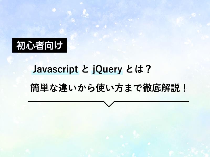 【初心者向け】これだけわかっていればいいJavascriptとjQuery簡単な違いや使い方