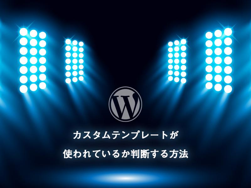 Wordpressでカスタムテンプレートを使用している時に条件分岐する方法
