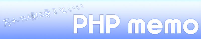 PHPで配列のソート