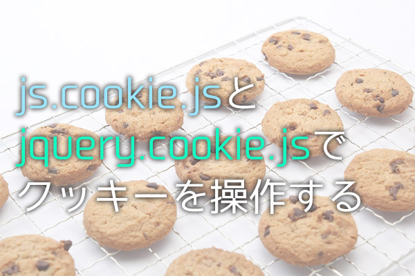 jQueryでクッキーを操作するjs.cookie.js(jquery.cookie.js)の使い方まとめ
