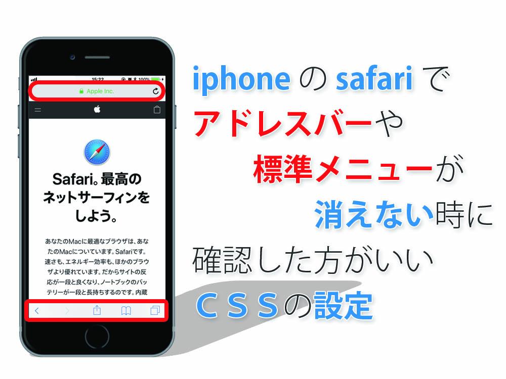 iphone の safari でアドレスバーや標準メニューが消えない時に確認した方がいいCSSの設定