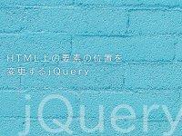 HTML上の要素の位置を変更するjQuery