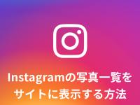 Instagramの写真一覧をサイトに表示する方法