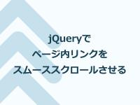 jQueryでページ内リンクをスムーススクロールさせる方法