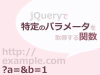 jQueryで特定のパラメータの値を取得する関数