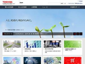 株式会社東芝ウェブサイト