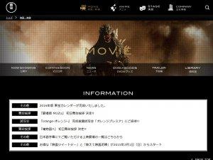 東宝映画ウェブサイト