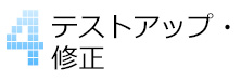 4.テストアップ・修正