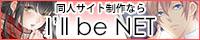 創作サイト向けホームページ制作サービス|I'll be NET