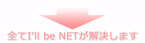 全てI'll be NETが解決します。