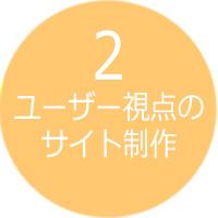 2.ユーザー視点のサイト制作