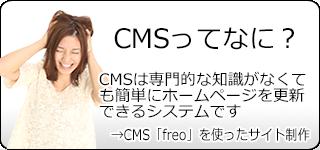 CMS「freo」を使ったサイト制作