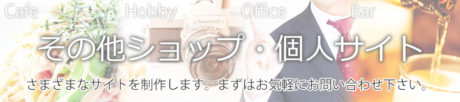 その他ショップ・個人サイト|I'll be NET