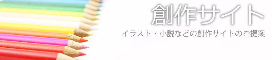 創作サイト|I'll be NET