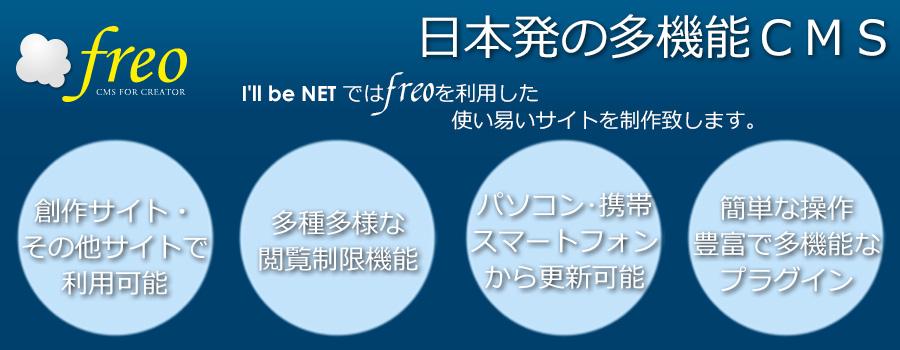 CMS「freo」でのサイト制作|I'll be NET