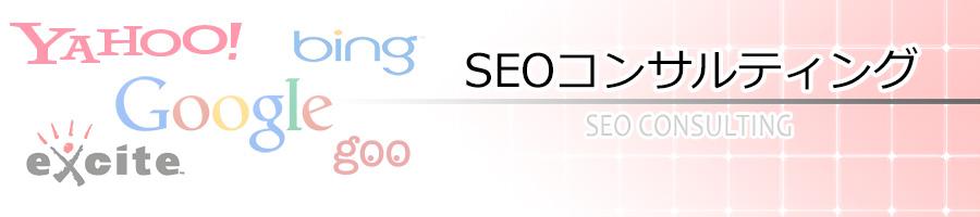 SEOコンサルティング|I'll be NET