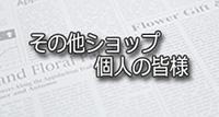 その他ショップ・個人サイト