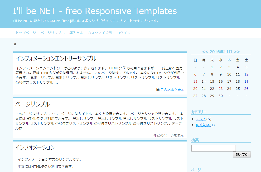 freo用レスポンシブ対応テンプレートのカラーバリュエーションを追加しました。