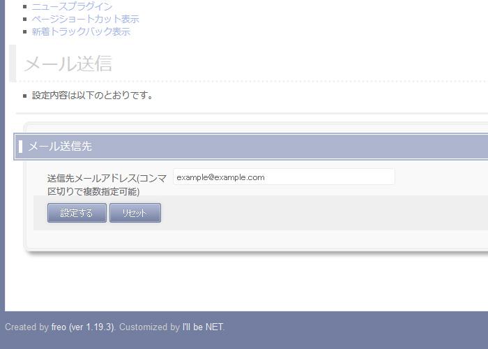 メールフォーム設定(送信先メールアドレス)