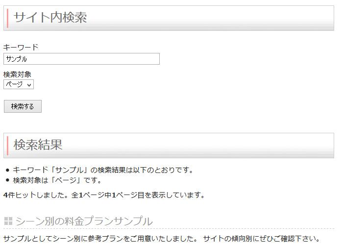 サイト内検索フォーム