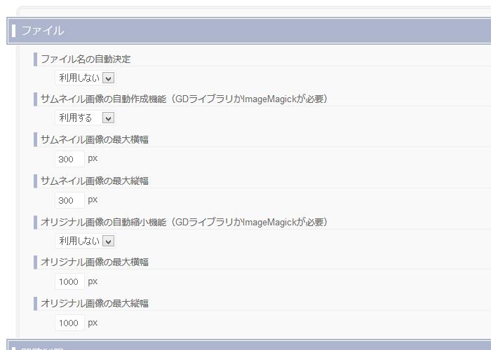 ファイル登録設定