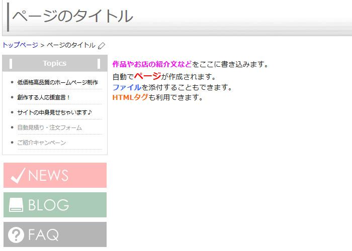 ページ画面