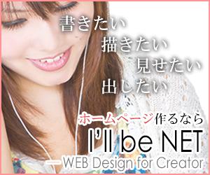 創作サイトから中小企業まで東京都三鷹市で低価格高品質なホームページ制作(SOHO)【I'll be NET】